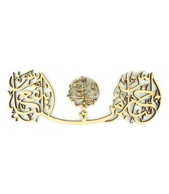 Laser Cut 6mm 'In the name of God, Most Gracious, Most Merciful' Arabic Design - Size Options