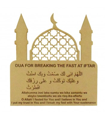 Laser Cut 'Dua For Breaking The Fast At Iftar' Arabic Prayer Temple Plaque