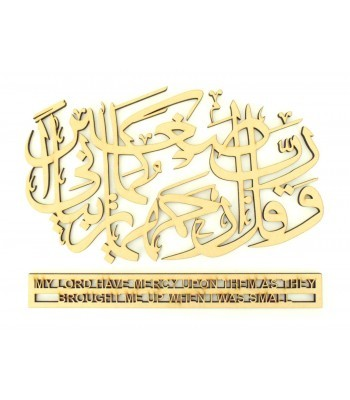 Laser Cut 6mm 'Surah Al Isra' with 'My Lord have mercy upon them as they brought me up when I was small' - Size Options